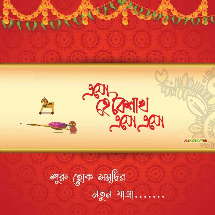 Pohela Boishakh card