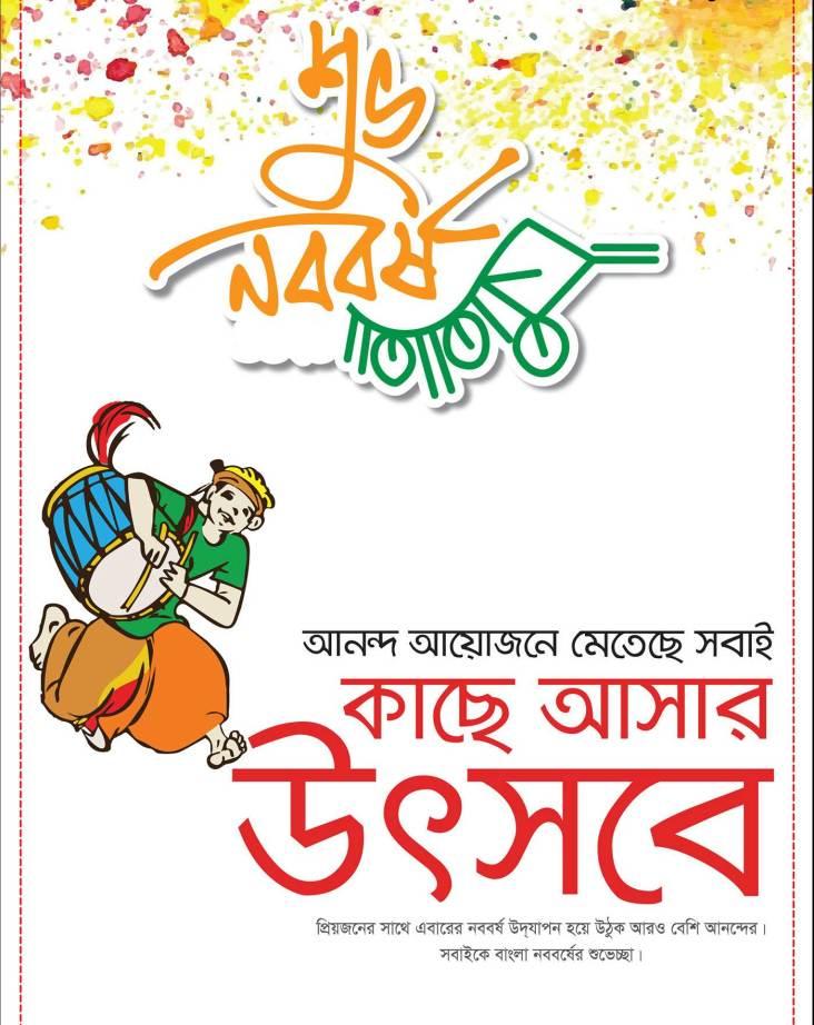 Bangla New Year banner