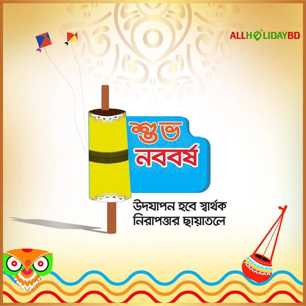 Pohela Boishakh photo