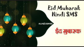 Eid Mubarak Hindi SMS