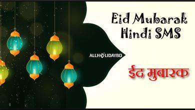 Eid Mubarak Hindi SMS