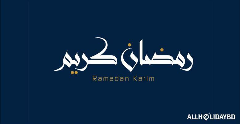 First Day of Ramadan