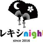 【イベント】学生が歴史をとことん語る「レキシnight」を開催しました!