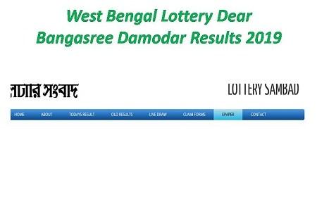 West Bengal Lottery Dear Bangasree Damodar Results 07 09