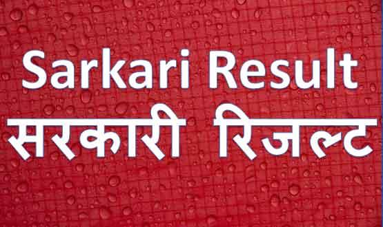 All India Latest sarkari result alert, Upcoming sarkari result 2021 alert