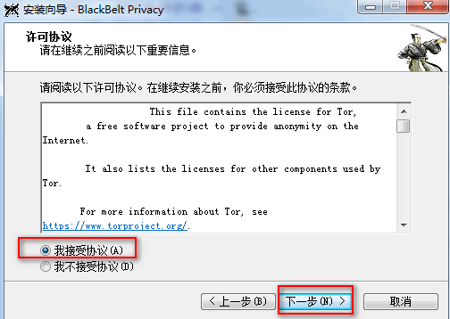 BlackBelt Privacy - Tor+WASTE+VoIP v4.2015.07 中文教程