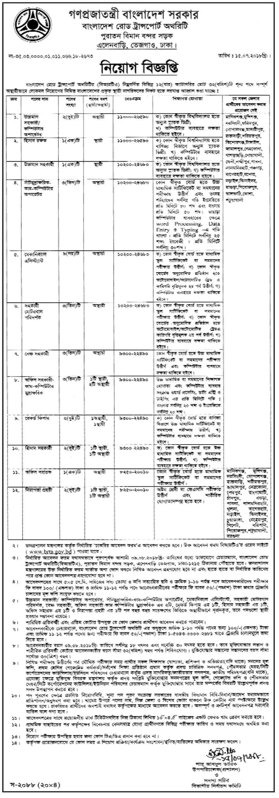 Bangladesh Road Transport Authority BRTA Job Circular Update 2018
