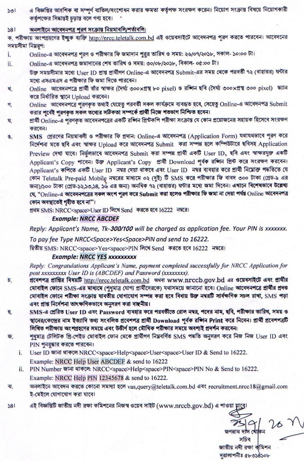 National River Conservation Commission NRCCB Job Circular
