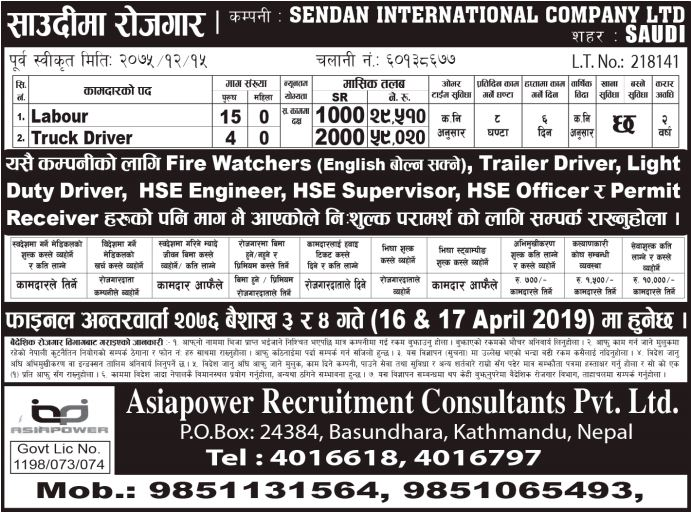 Job Opportunity To Work In SAUDI ARABIA for Truck Driver And