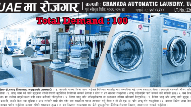 Photo of 100 Laundry Man Required for UAE