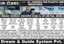 Photo of Vacancy from All Jazeera Plastic company to work in Qatar