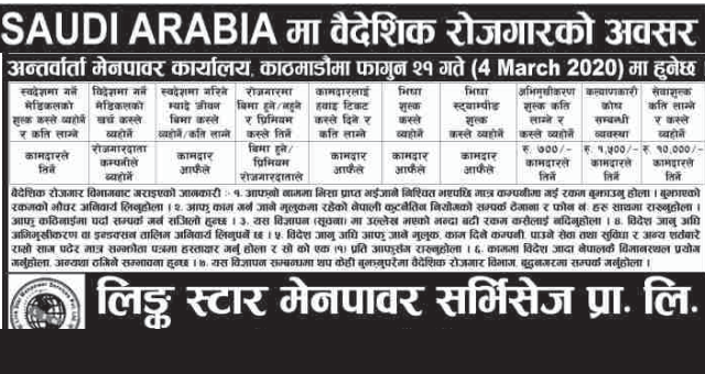 Vacancy from Saudi Arabia For Various Post