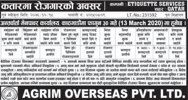 Vacancy from Qatar For various post