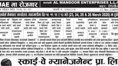 Photo of Vacancy from Mansoor Enterprises, UAE