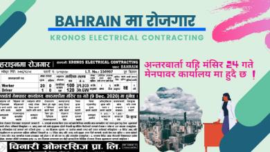 jobs in baharain