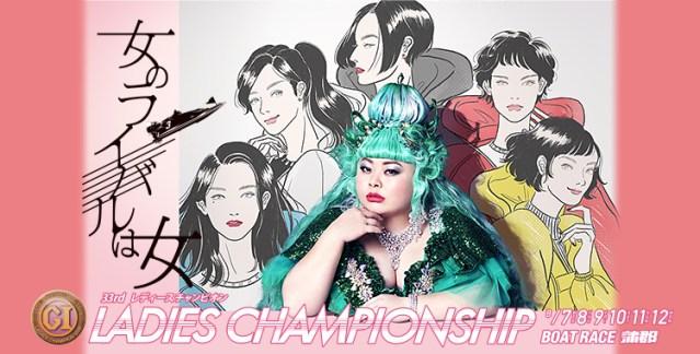【蒲郡競艇レース展望】G1第33回レディースチャンピオン・優勝候補&モーター情報