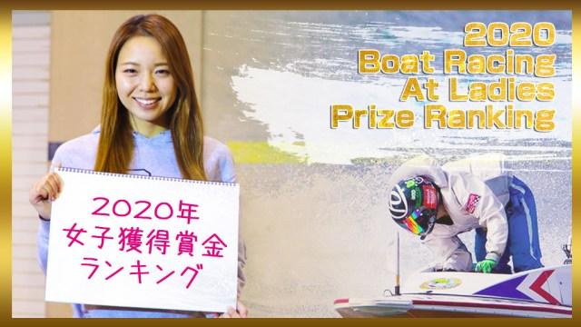 競艇女子獲得賞金ランキング2020