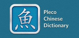 Pleco is the best free dictionary for learning Chinese