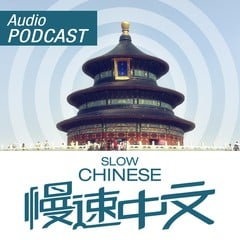 Slow-Chinese is a free podcast for Chinese language learners