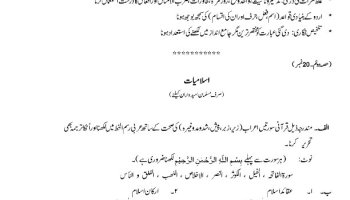 Cadet College Ormara Admission Selection Naval Cadet Entry