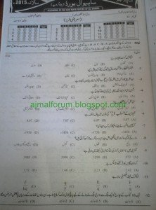 Physics sahiwal objective 10th
