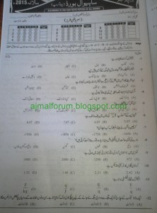 Physics sahiwal objective 10th