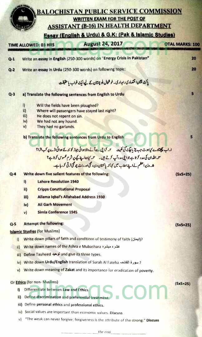 BPSC Assistant BPS-16 Past Paper GK Pak Studies Islamic