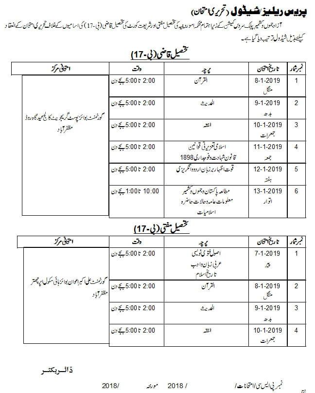 Written Test Schedule Date Sheet Tehsil Qazi Tehsil Mufti