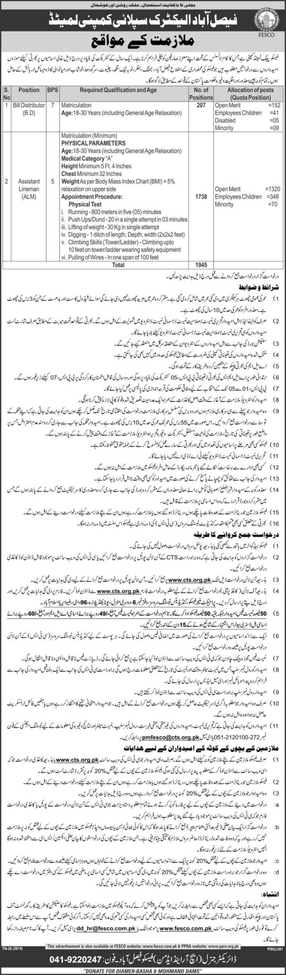 CTS FESCO ALM BD Jobs 2019 Syllabus MCQs Papers