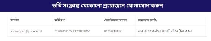 JUST admission test 2019-20120