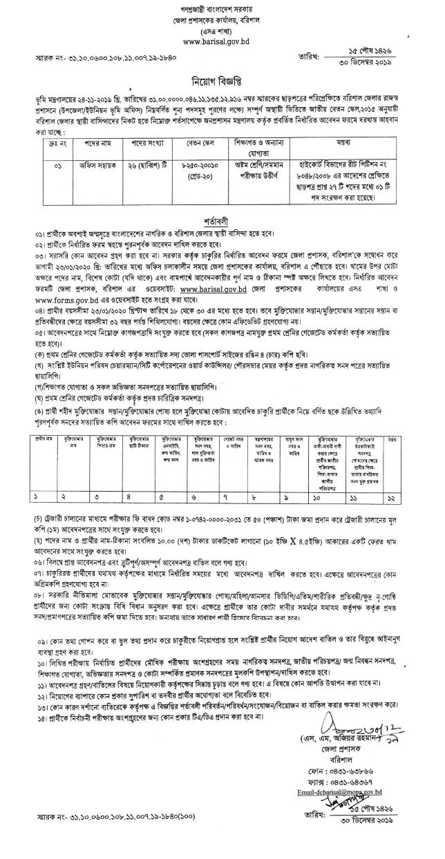 barishal DC Office Job Circular 2020