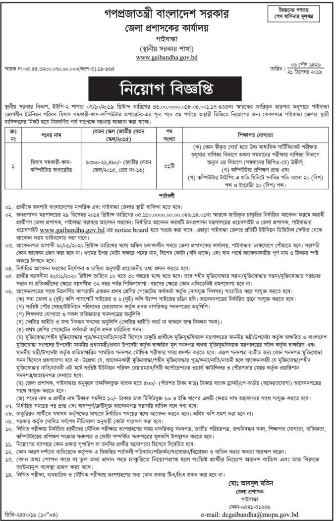 Gaibandha DC Office Job Circular 2020
