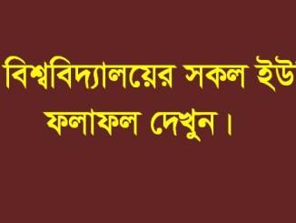 cu admission test result 2019