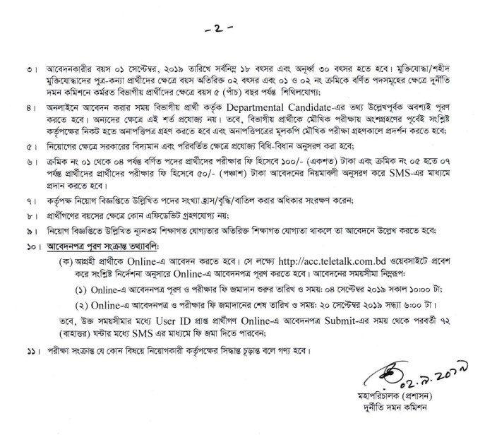 Dudok Job Circular 2019 PDF for AD Posts_page-0001