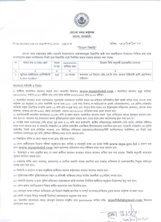 Mongla Port Authority Job Circular 2020