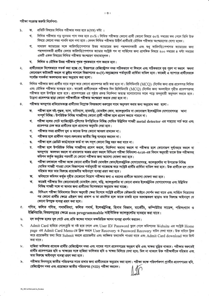 40th BCS Exam Seat Plan