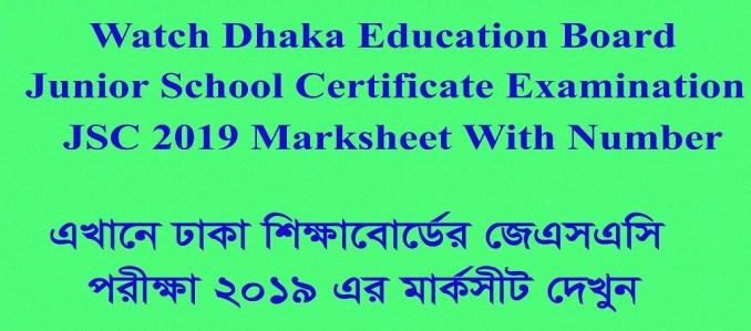 Watch Dhaka Education Board Result