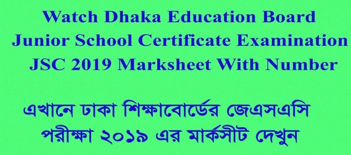 Watch Dhaka Education Board Result
