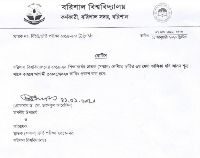 BU Subject Choice Result 2019-20 : Barishal University Admission Test Merit List