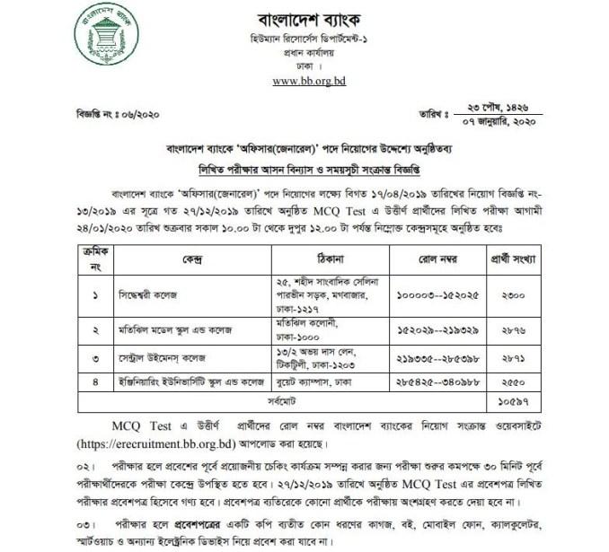 Bangladesh Bank Officer General Written Exam Seat Plan 2020
