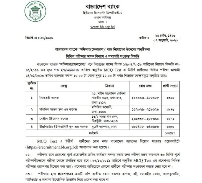 Bangladesh Bank Officer General Written Exam Seat Plan 2020
