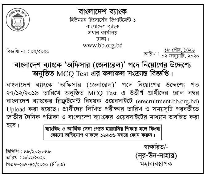 Bangladesh Bank Seat Plan : BB Officer (General) Post MCQ Exam Result