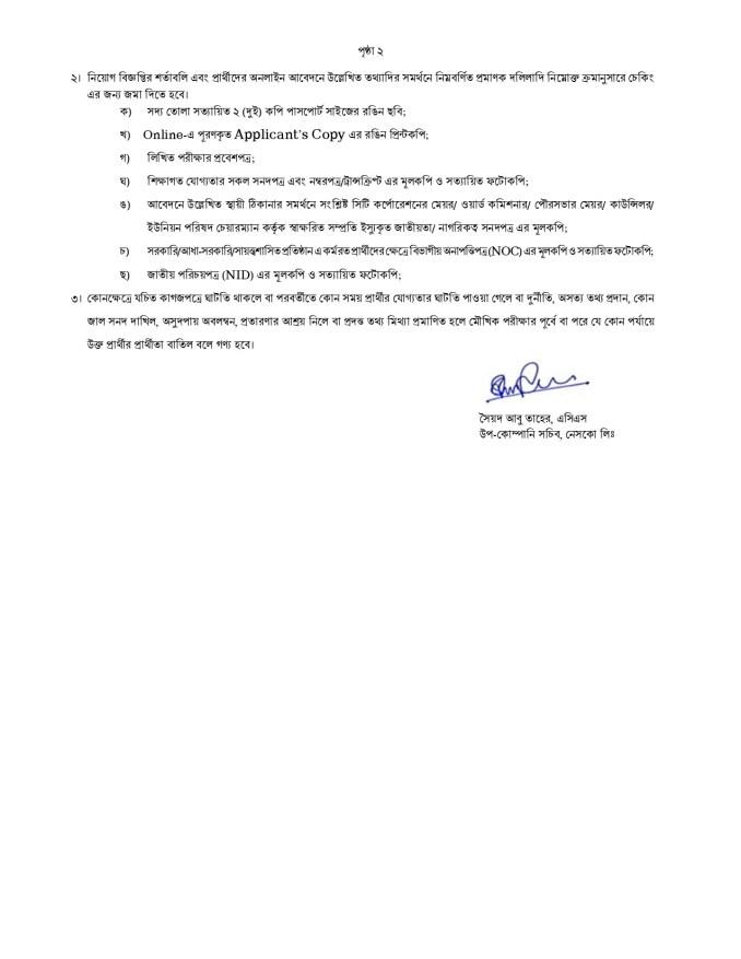 nesco written exam result 2020 sub assistant engineer