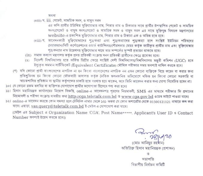 CGA Auditor Job Circular