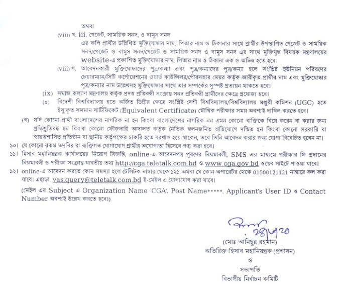 CGA Auditor Job Circular