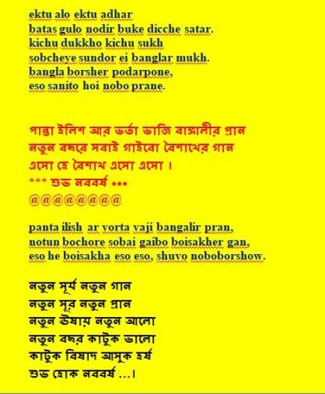 pohela boishakh sms 2