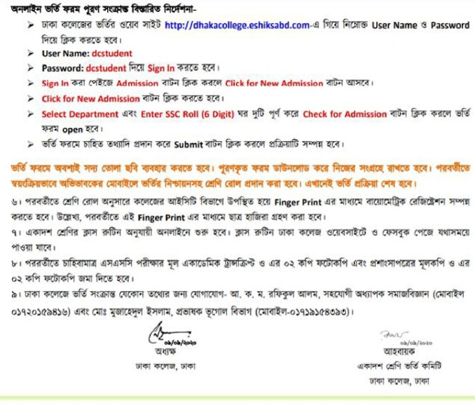 dhaka college admission result 2020