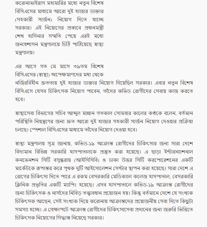 42 Special BCS 2020 Circular - bpsc.gov.bd