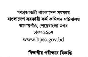 bpsc departmental exam date 2020