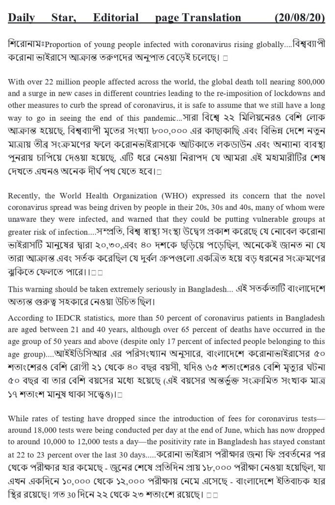 daily star editorial translation (2)